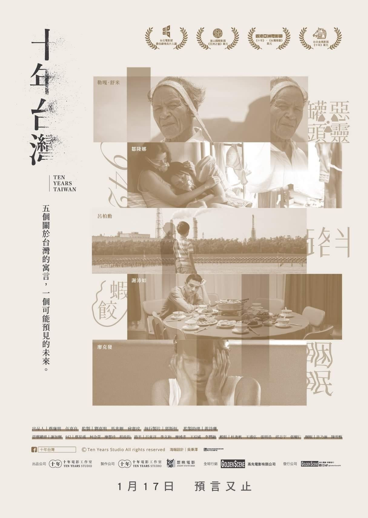 """Poster for the movie """"Ten Years Taiwan"""""""