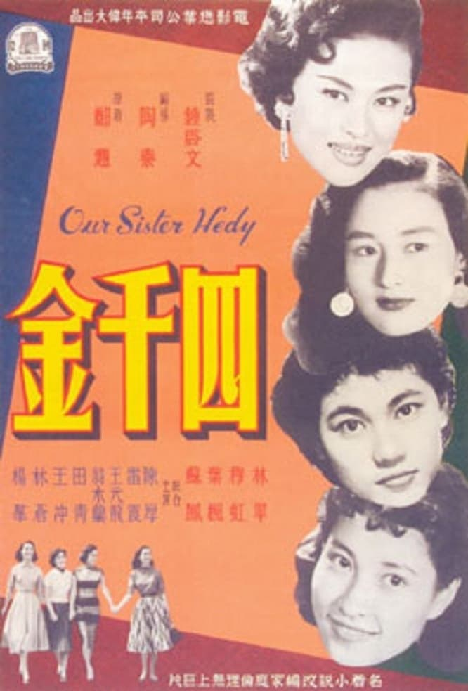 "Poster for the movie ""Our Sister Hedy"""