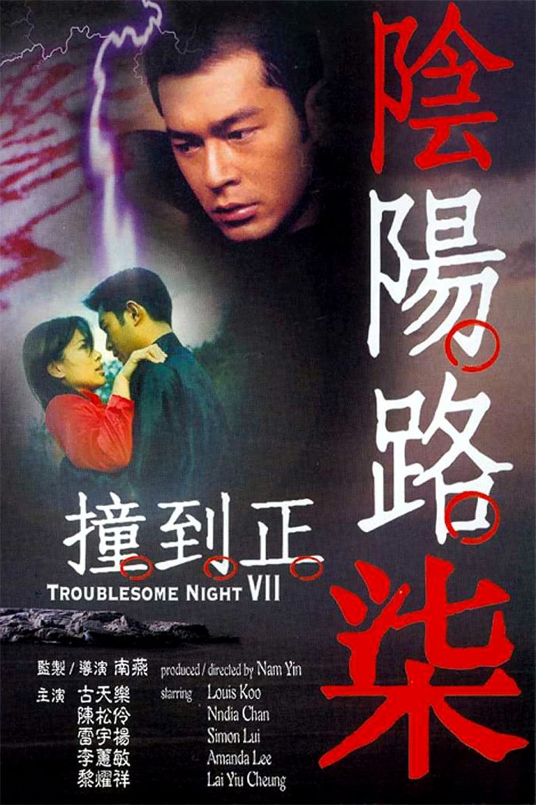 "Poster for the movie ""Troublesome Night 7"""