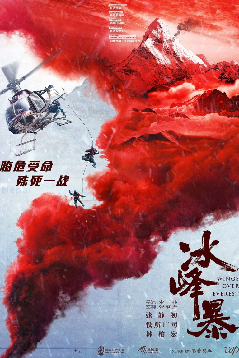 "Poster for the movie ""Wings Over Everest"""