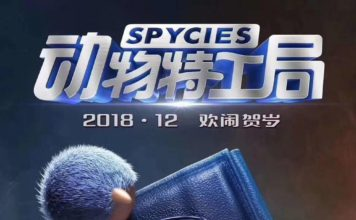"Poster for the movie ""Spycies"""