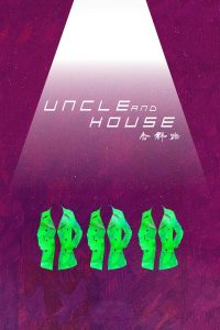 "Poster for the movie ""Uncle and House"""