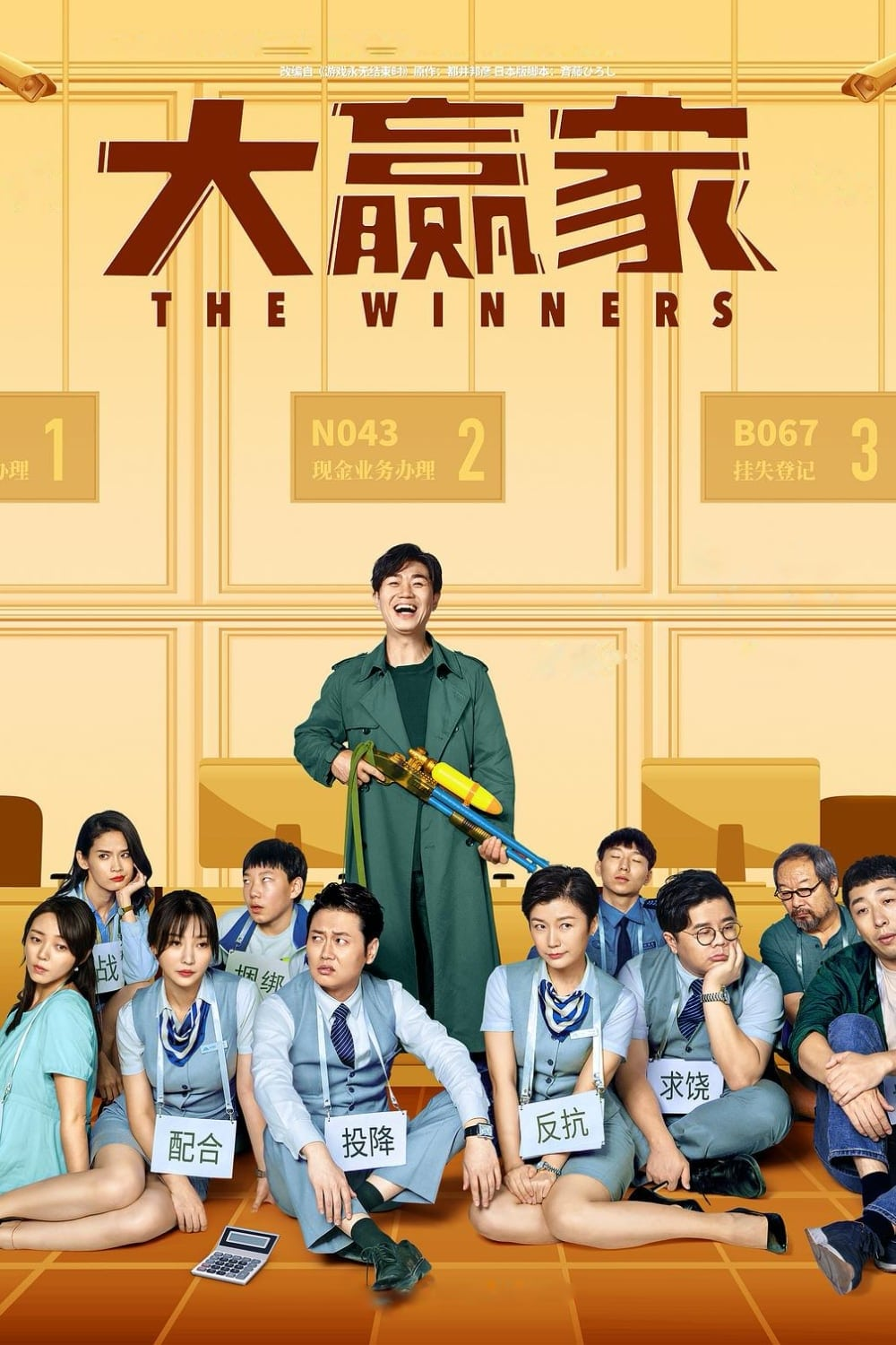 "Poster for the movie ""The Winners"""