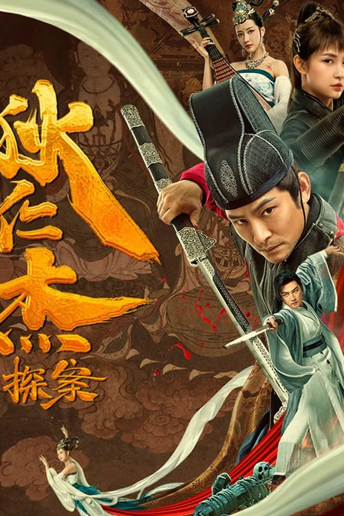 "Poster for the movie ""Detection of Di Renjie"""