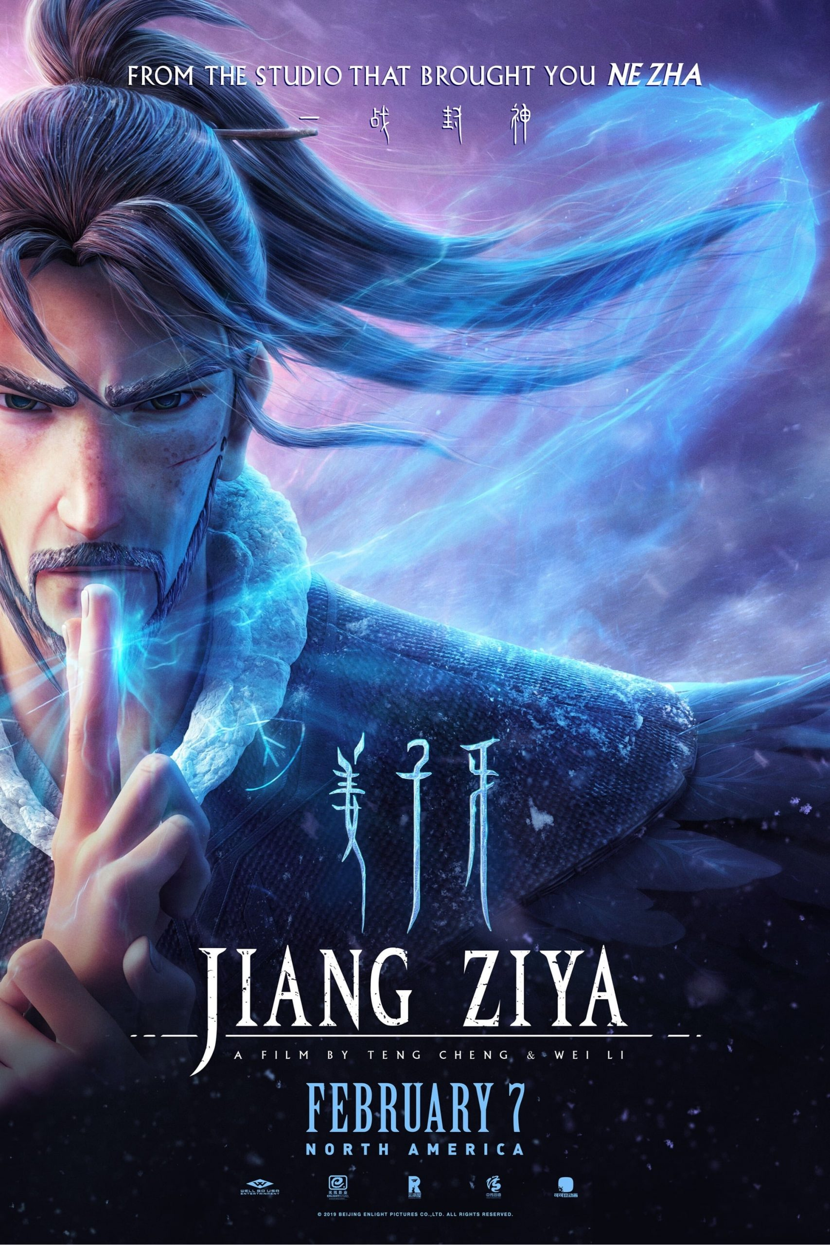 "Poster for the movie ""Jiang Ziya: Legend of Deification"""