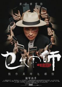 """Poster for the movie """"The Grand Grandmaster"""""""