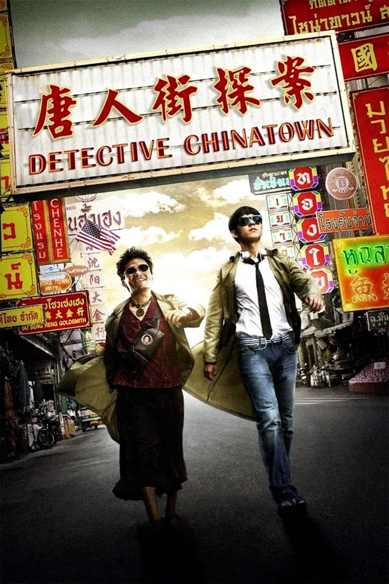"Poster for the movie ""Detective Chinatown"""