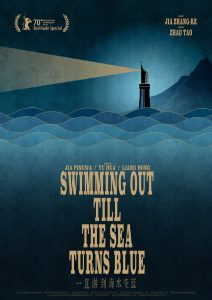 "Poster for the movie ""Swimming Out till the Sea Turns Blue"""