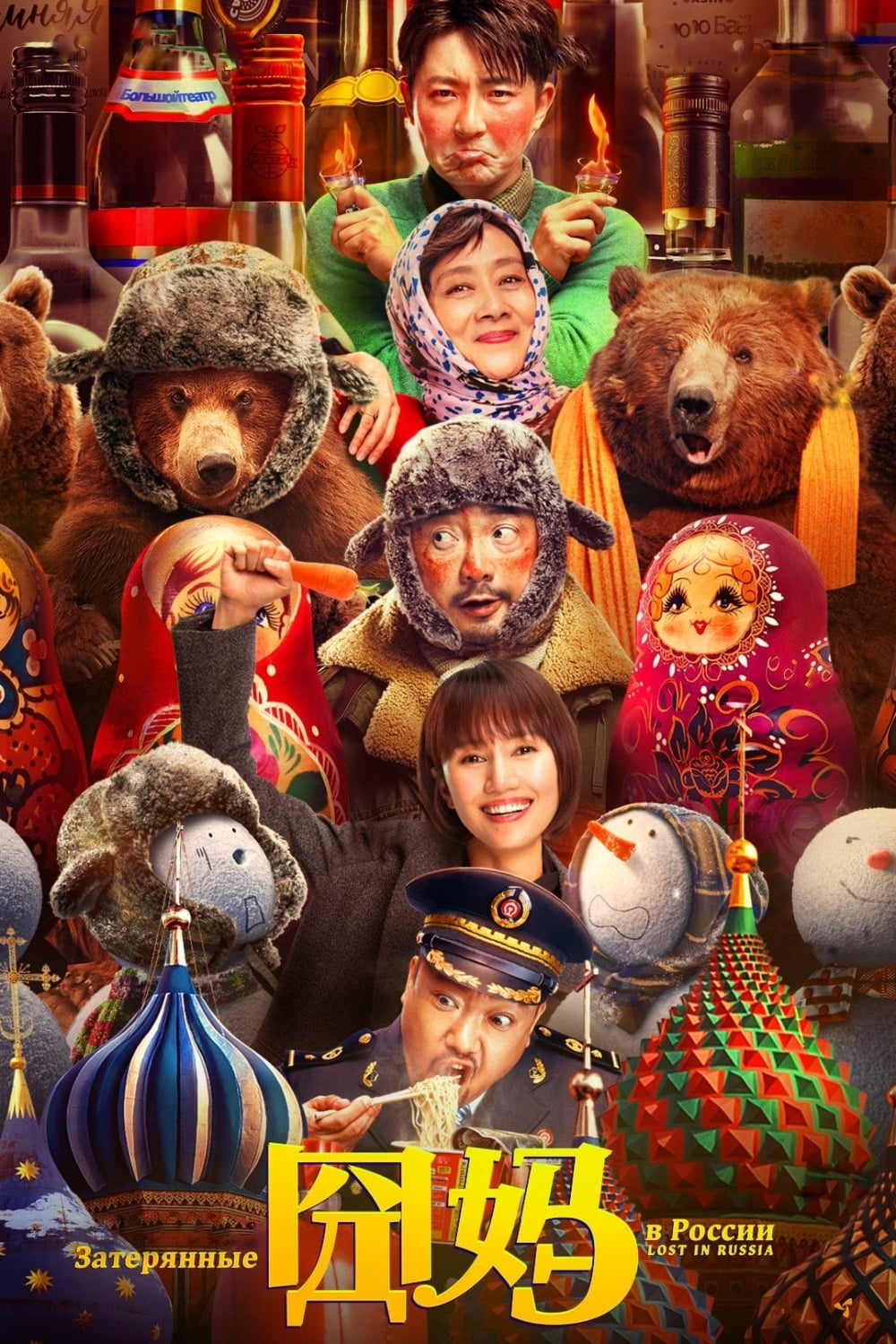 "Poster for the movie ""Lost in Russia"""