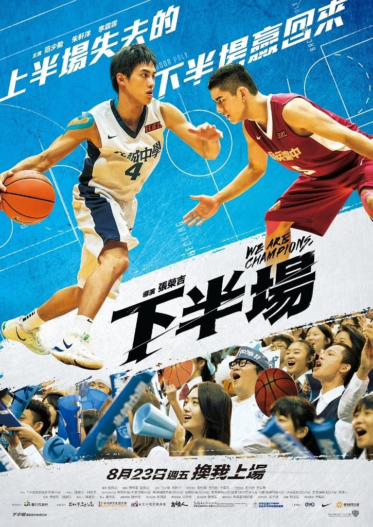 "Poster for the movie ""We Are Champions"""