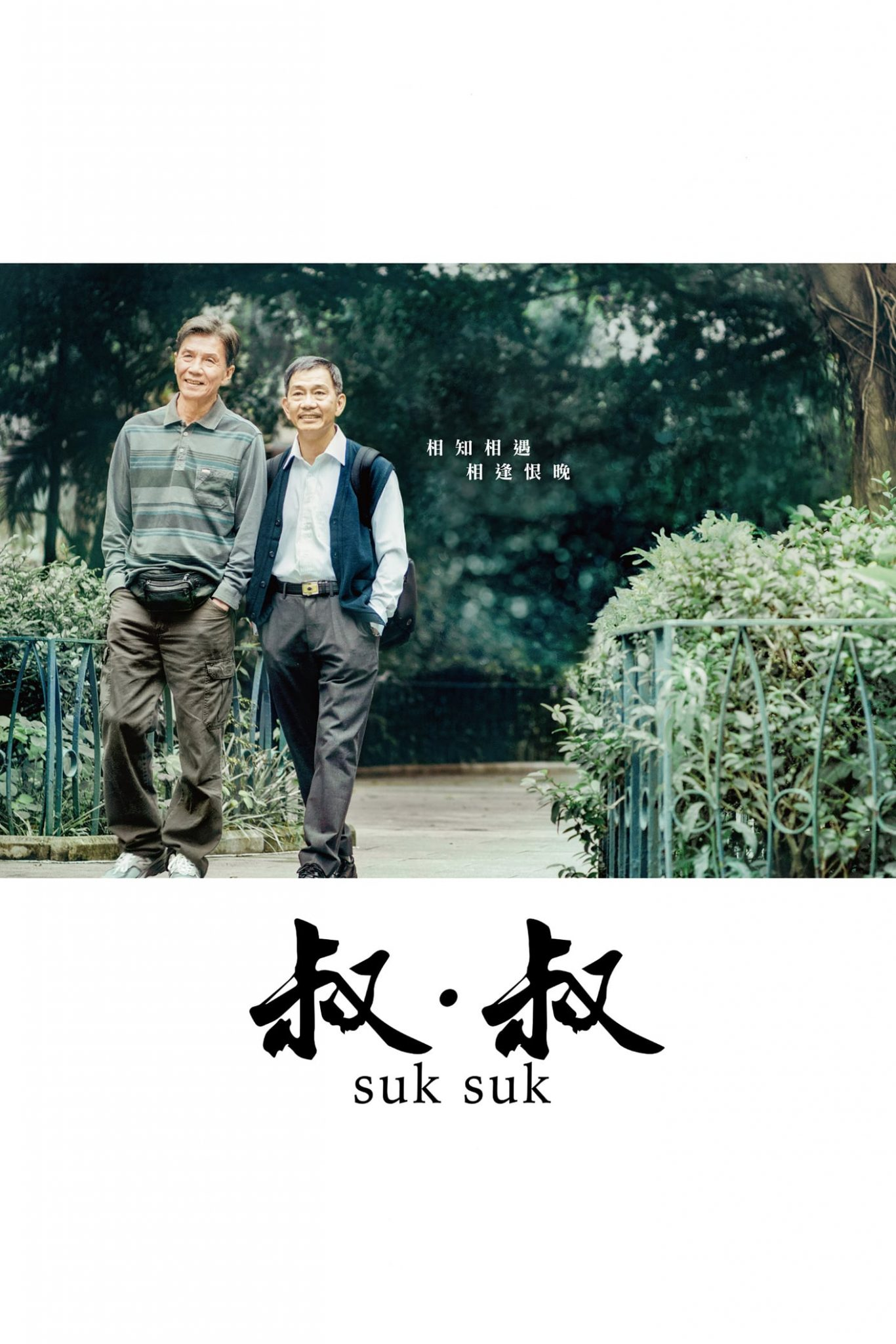 "Poster for the movie ""Suk Suk"""