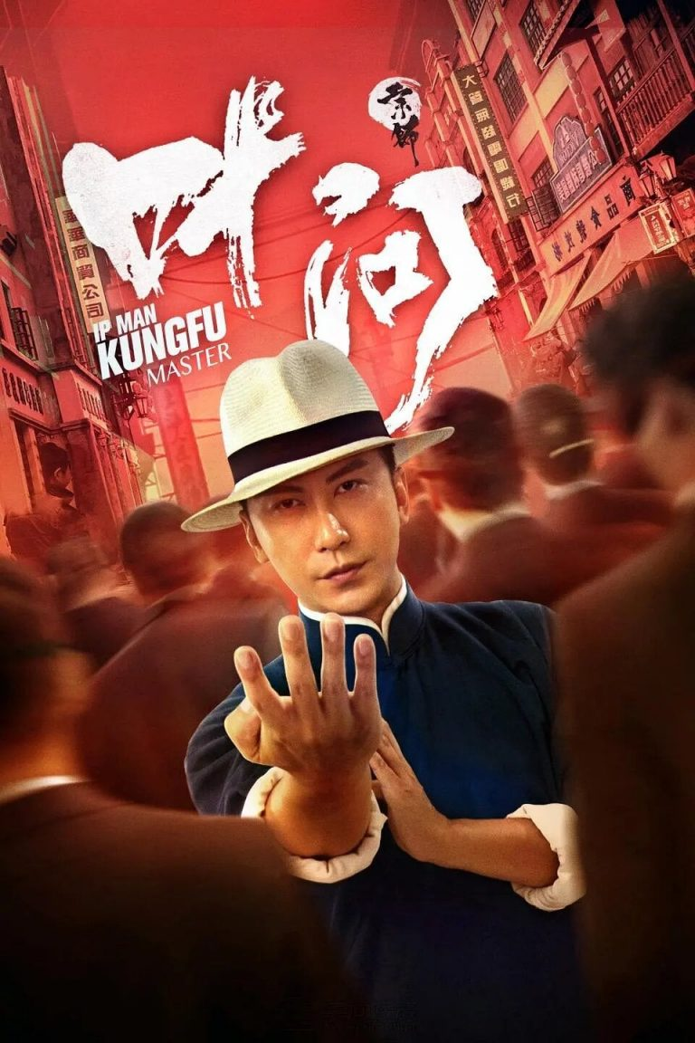 "Poster for the movie ""Ip Man: Kung Fu Master"""