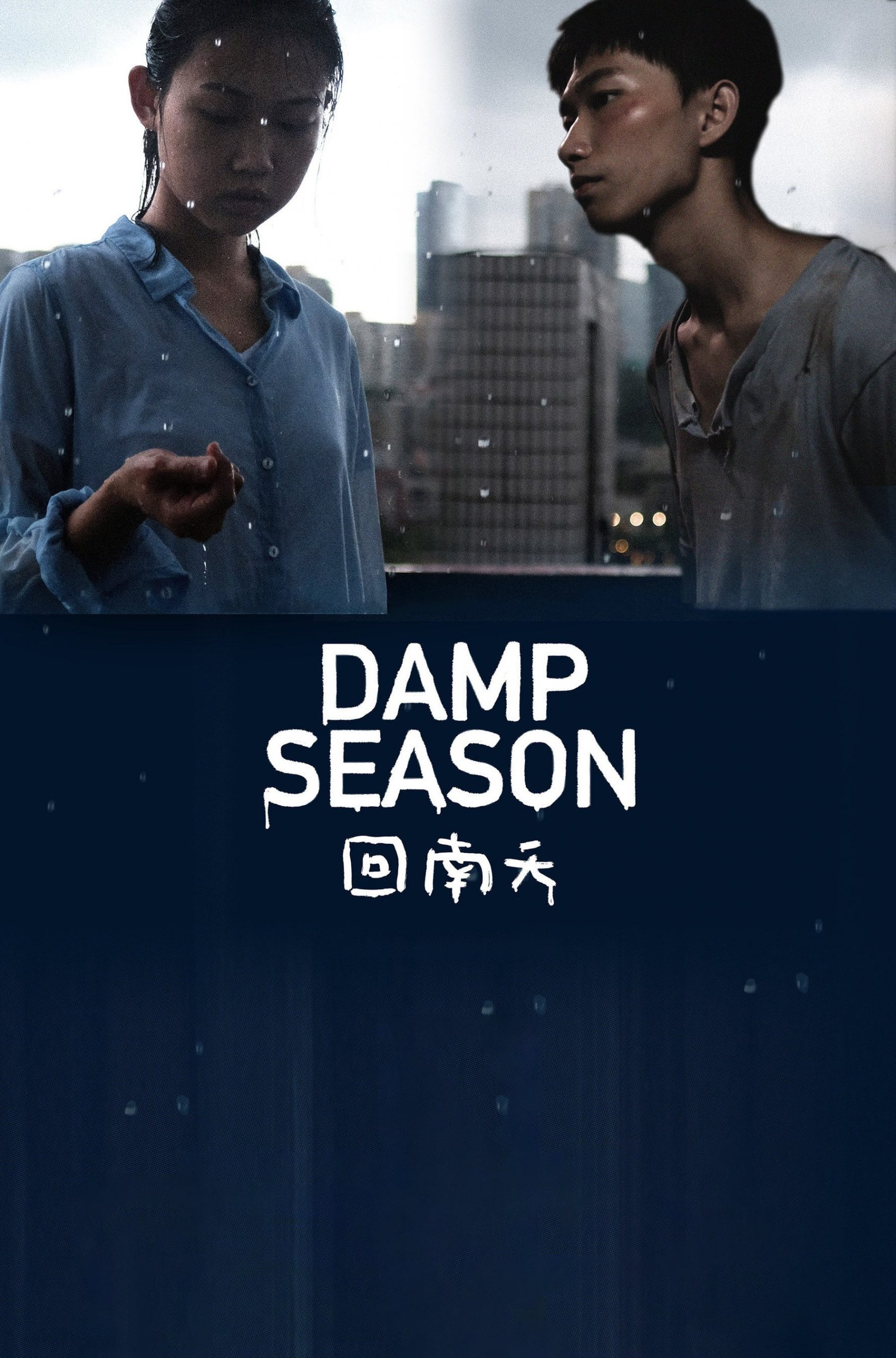 """Poster for the movie """"Damp Season"""""""