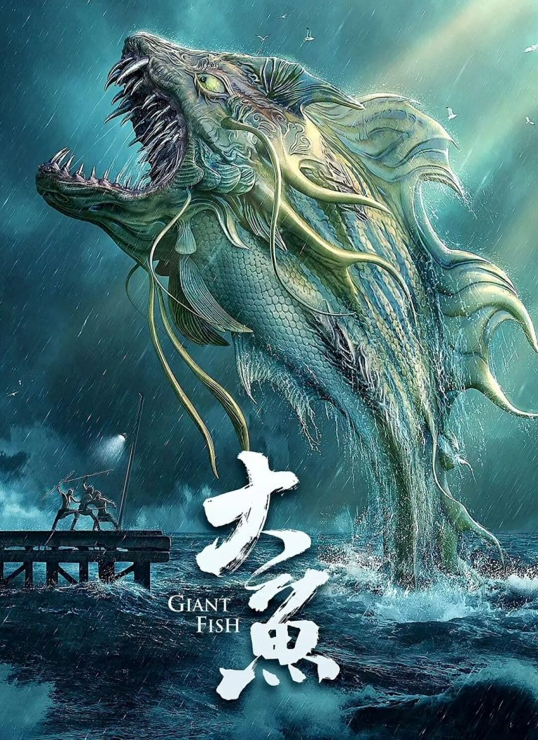 "Poster for the movie ""Giant Fish"""