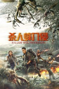 """Poster for the movie """"Killer Bee Invasion"""""""