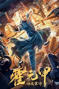 """Poster for the movie """"Gong Fu Zong Shi Huo Yuan Jia"""""""