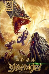 """Poster for the movie """"Guardian of the Palace"""""""