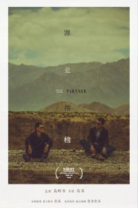 """Poster for the movie """"The Partner"""""""