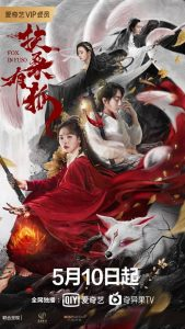 """Poster for the movie """"Fox in Fuso"""""""