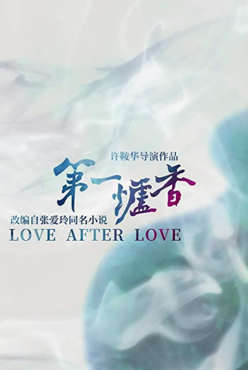 "Poster for the movie ""Love After Love"""