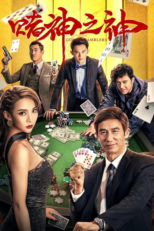 "Poster for the movie ""God of Gamblers"""