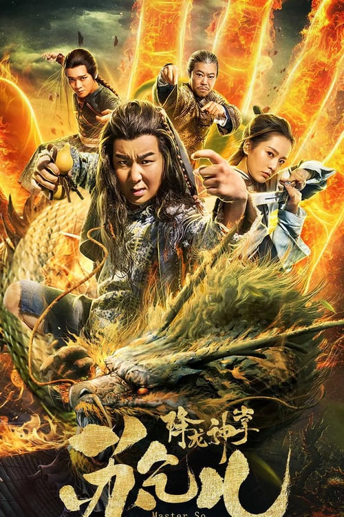 """Poster for the movie """"Beggar With Dragon Palm"""""""