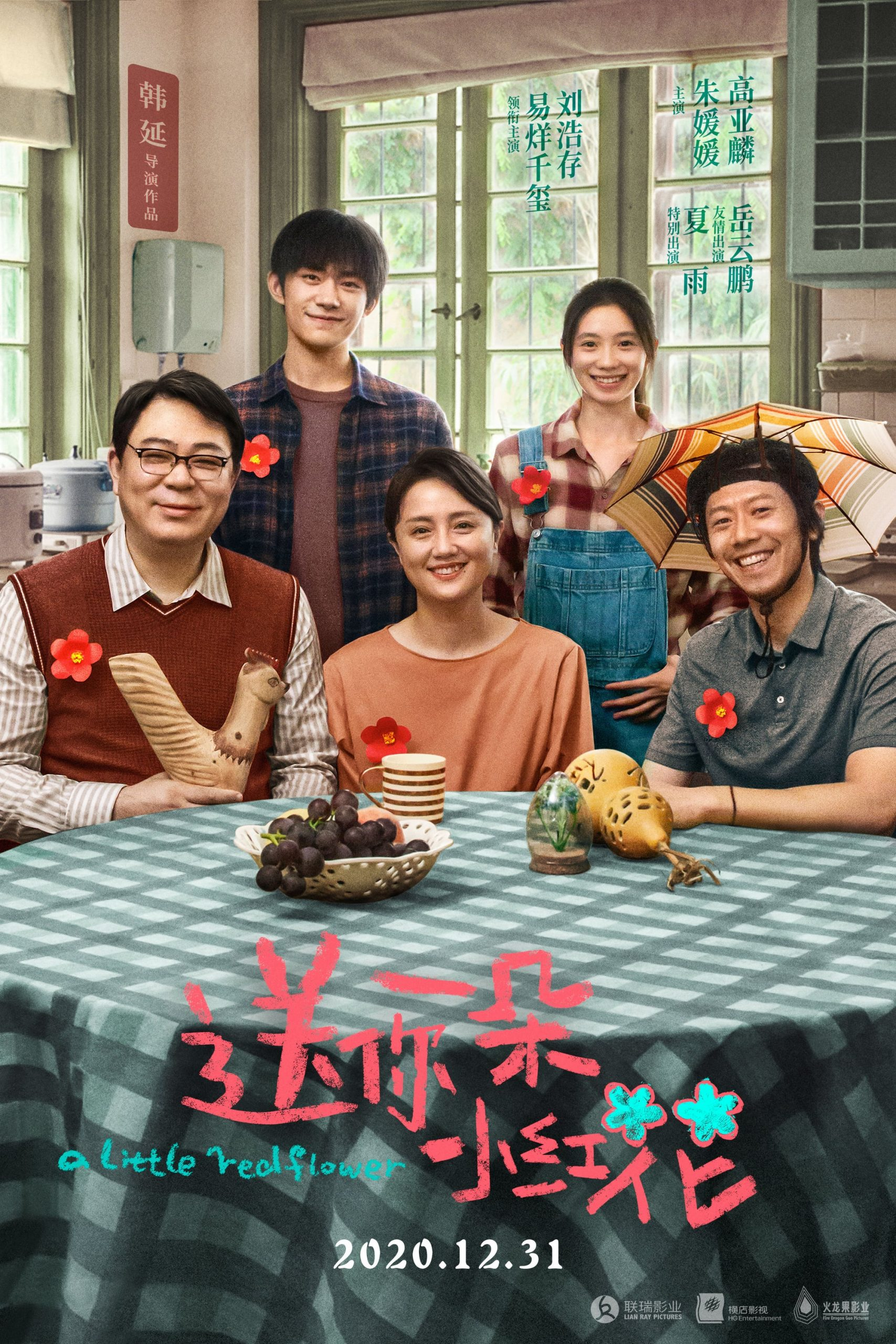 """Poster for the movie """"A Little Red Flower"""""""