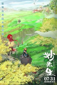 """Poster for the movie """"Mr. Miao"""""""