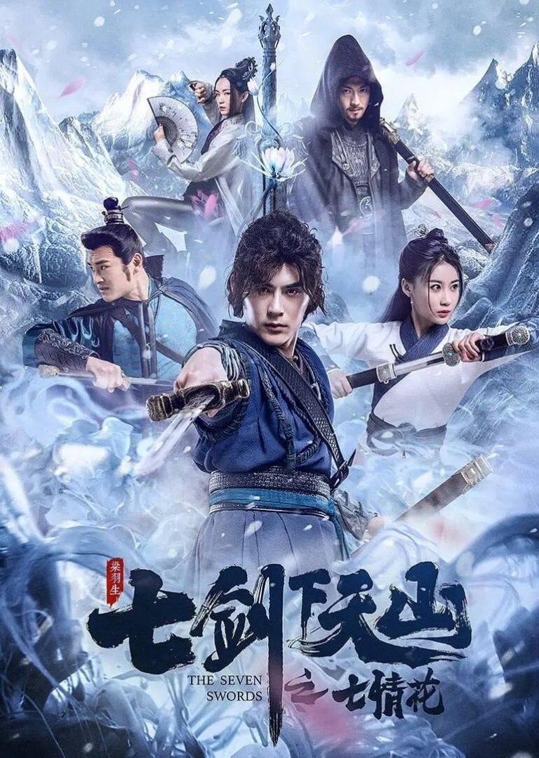 "Poster for the movie ""The Seven Swords: Seven Love Flowers"""