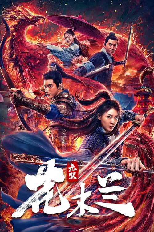 """Poster for the movie """"Matchless Mulan"""""""