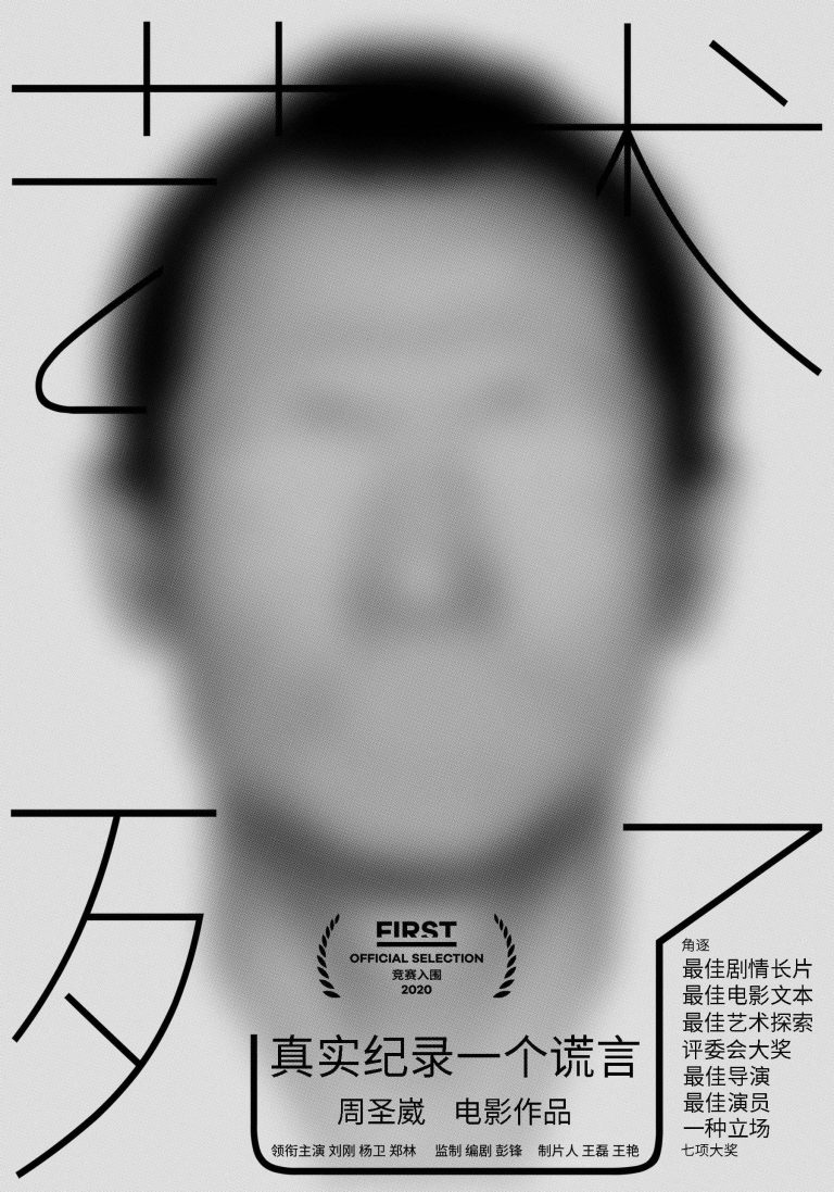 """Poster for the movie """"Art is Dead"""""""