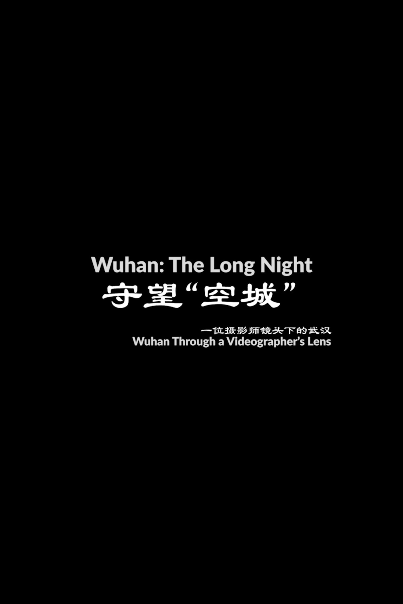 """Poster for the movie """"Wuhan: The Long Night"""""""