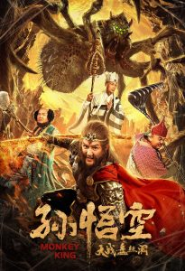 "Poster for the movie ""Monkey King: Cave Of The Silk Web"""