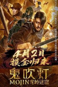 """Poster for the movie """"Gui Chui Deng Mojin"""""""