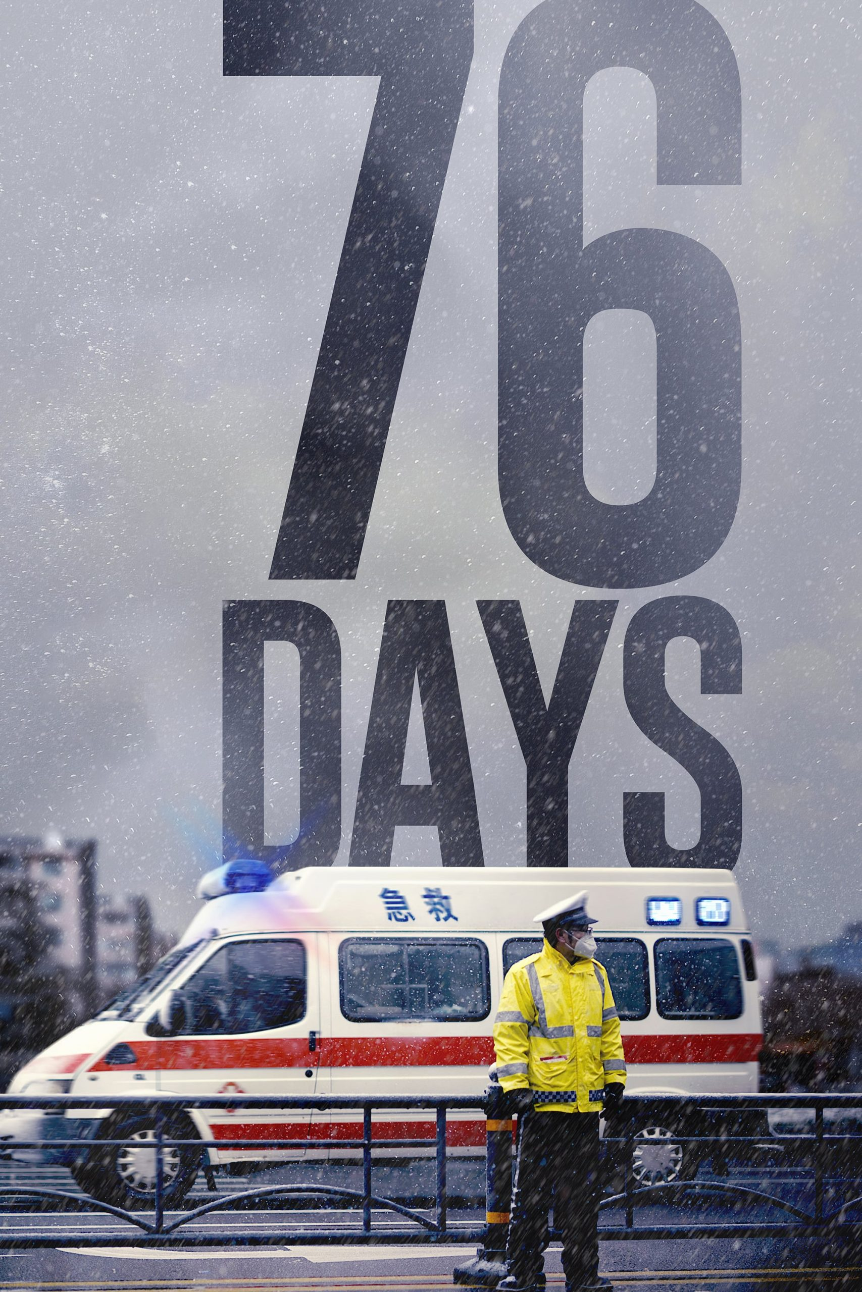 "Poster for the movie ""76 Days"""
