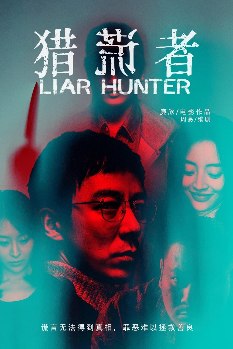 "Poster for the movie ""Liar Hunter"""