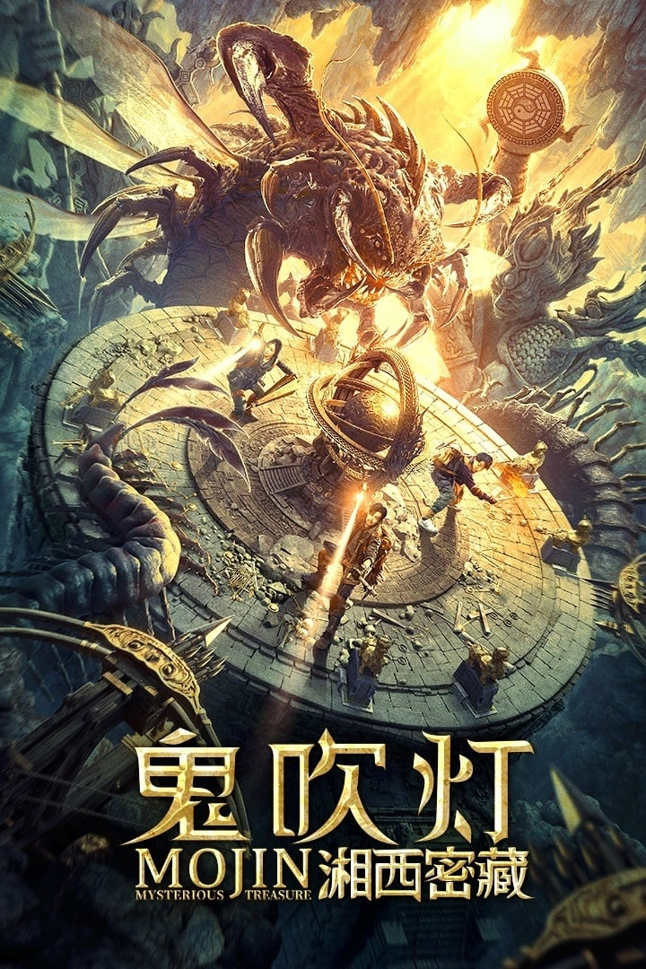 "Poster for the movie ""Mojin: Mysterious Treasure"""