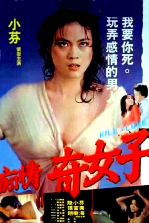 "Poster for the movie ""Kill for Love"""