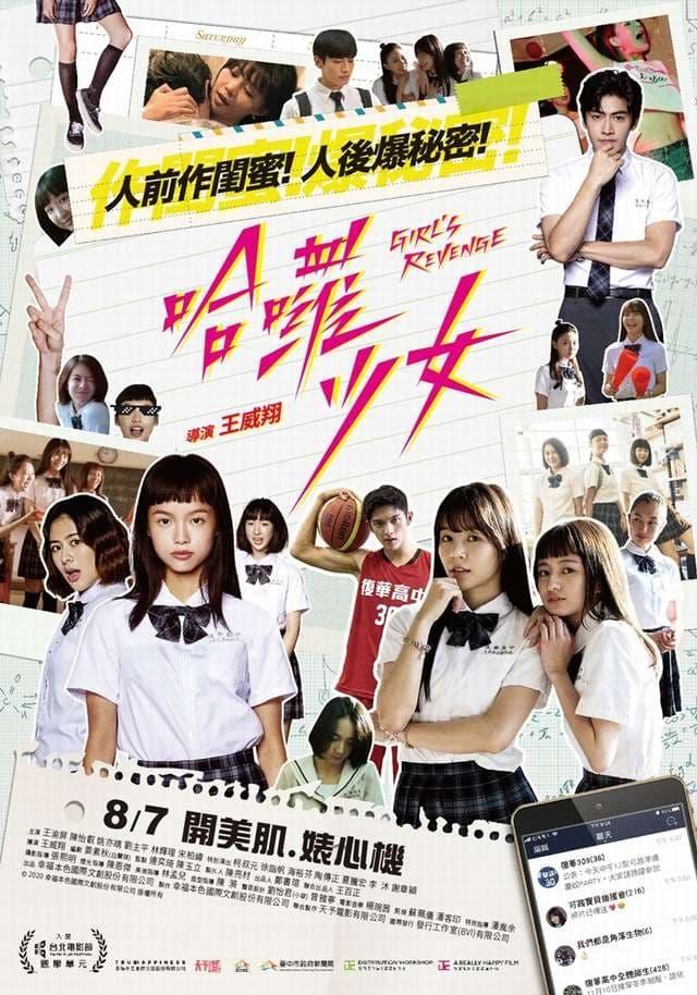 """Poster for the movie """"Girl's Revenge"""""""