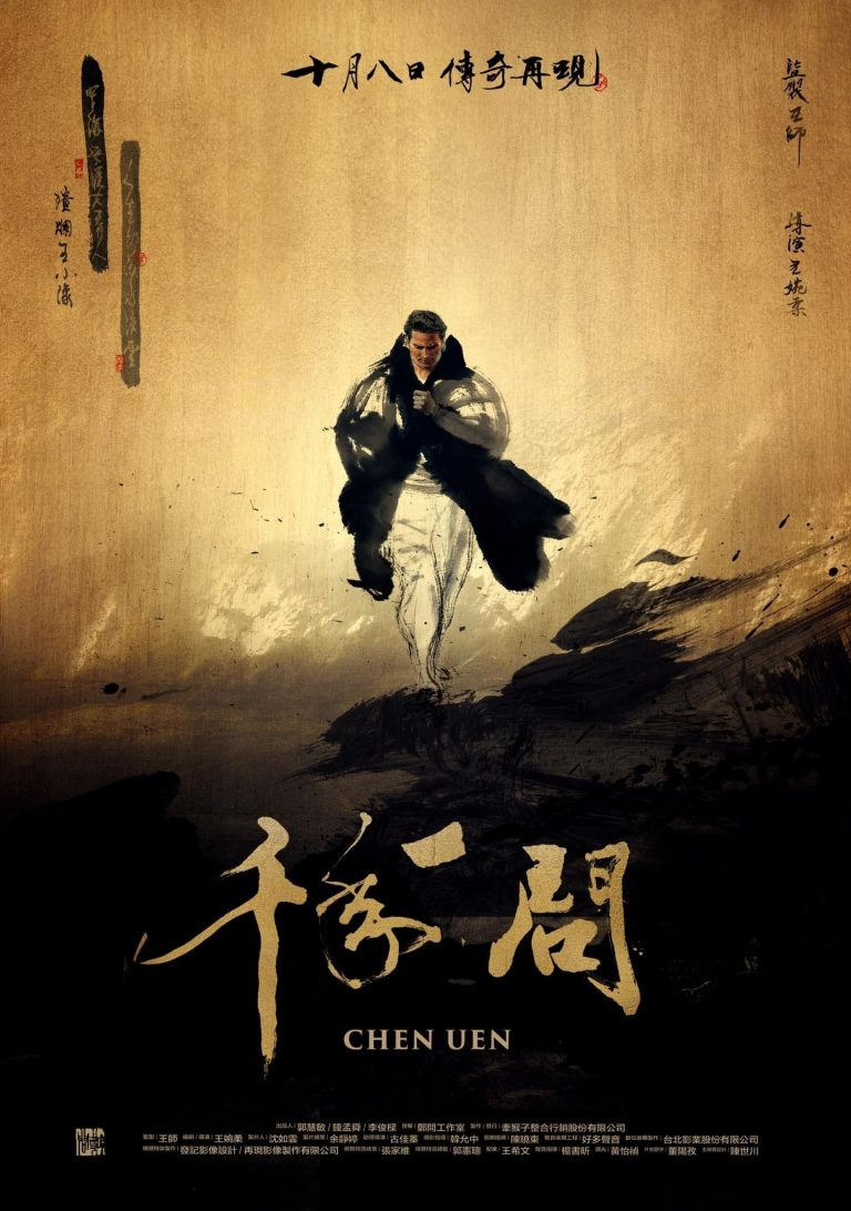"""Poster for the movie """"Chen Uen"""""""