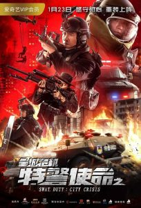 """Poster for the movie """"SWAT Duty: City Crisis"""""""