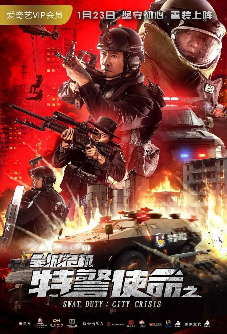 "Poster for the movie ""SWAT Duty: City Crisis"""