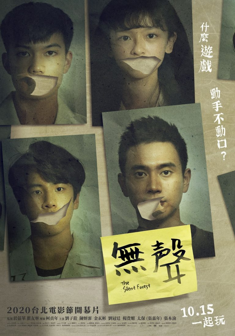 """Poster for the movie """"The Silent Forest"""""""