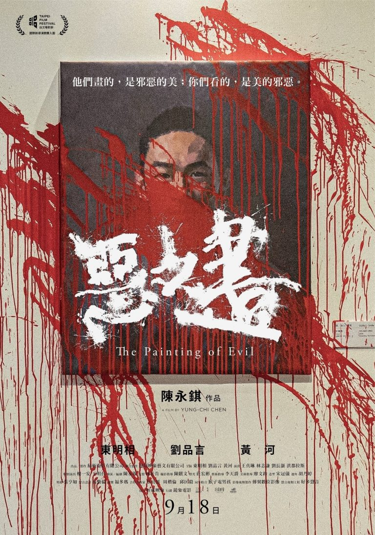 """Poster for the movie """"The Painting of Evil"""""""