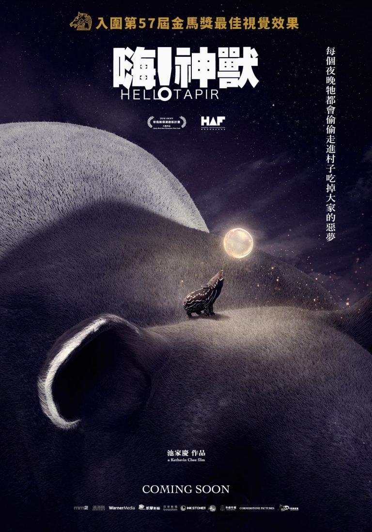 "Poster for the movie ""Hello! Tapir"""