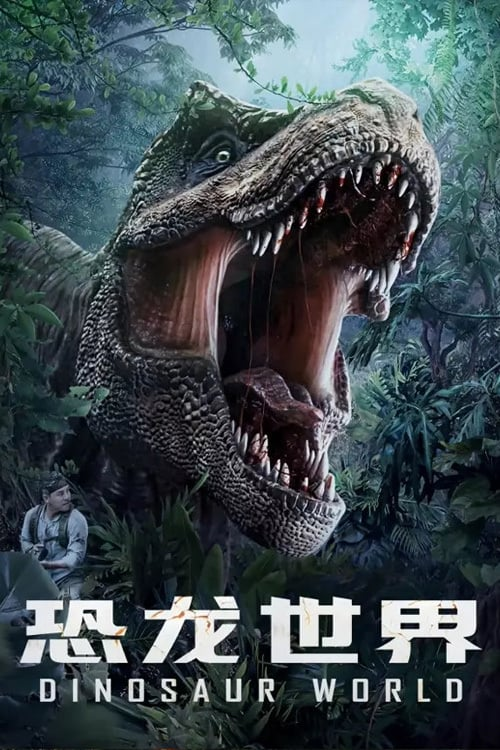 """Poster for the movie """"恐龙世界"""""""