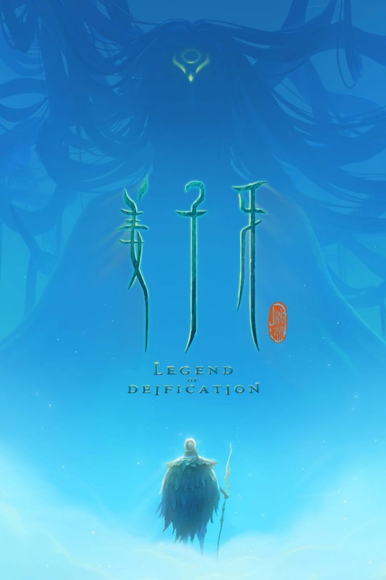 "Poster for the movie ""Legend of Deification"""