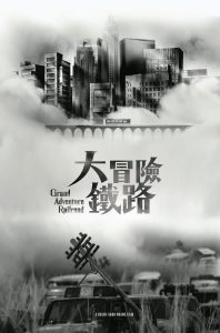 "Poster for the movie ""Grand Adventure Railroad"""