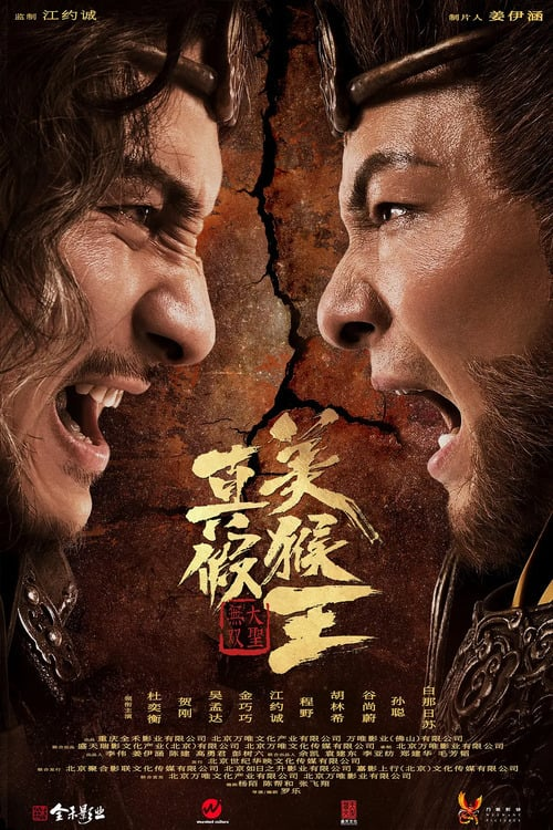 "Poster for the movie ""True and False Monkey King"""