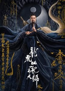 "Poster for the movie ""Zhang Sanfeng 2: Tai Chi Master"""